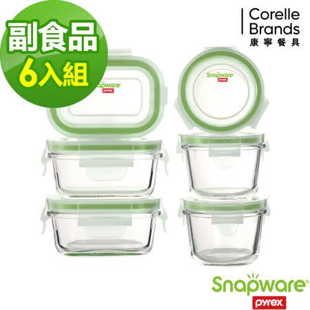 Snapware 康寧密扣寶寶副食品玻璃保鮮盒6入裝