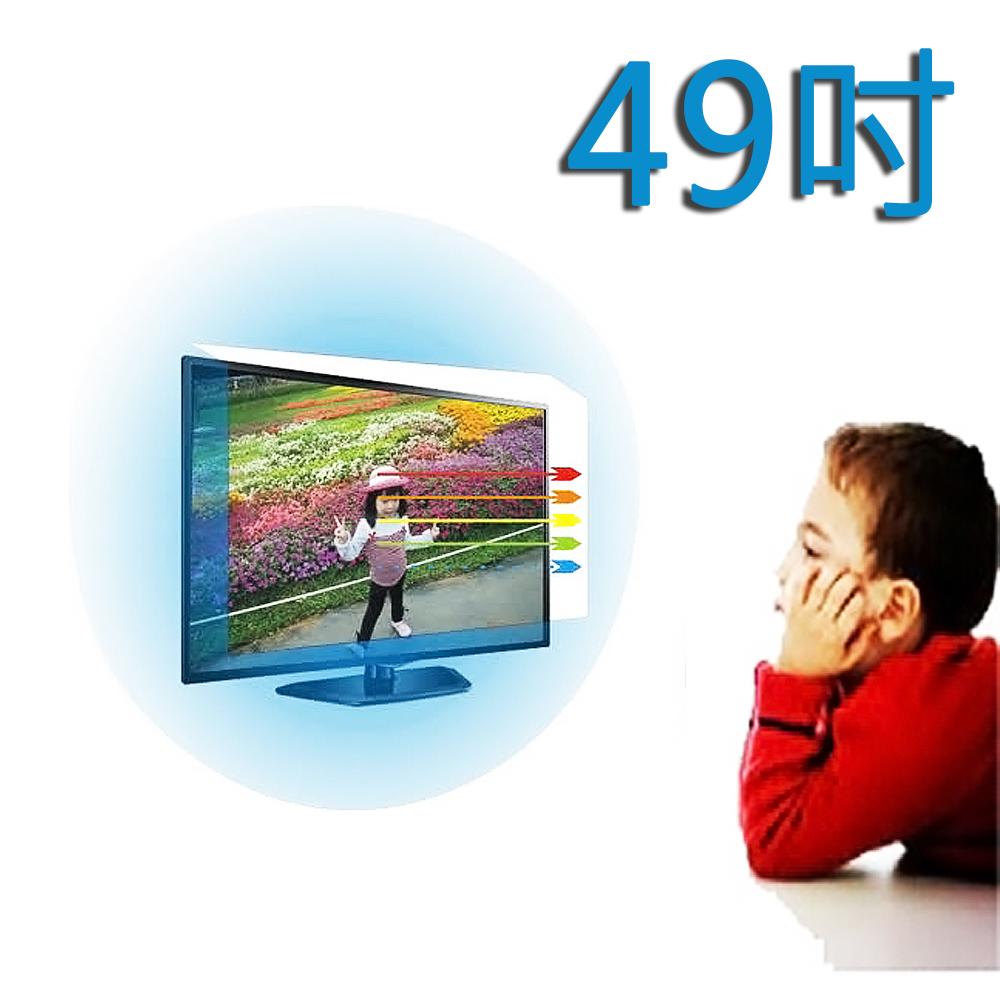 台灣製~49吋[護視長]抗藍光液晶螢幕 電視護目鏡   BENQ  系列     新規格
