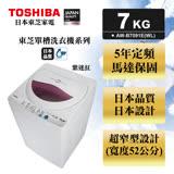 (全新福利品)TOSHIBA東芝7公斤循環進氣高速風乾洗衣機 AW-B7091E