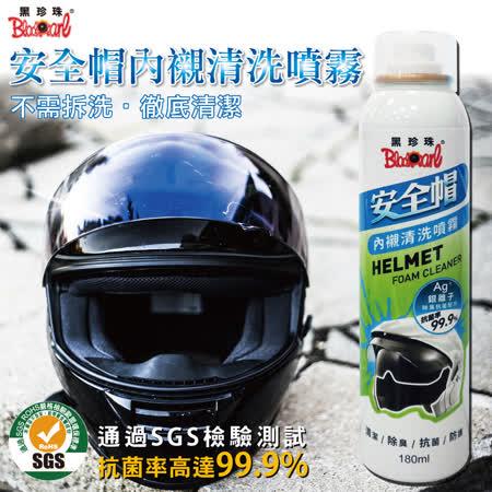 黑珍珠安全帽內襯 清洗噴霧劑(180ml)