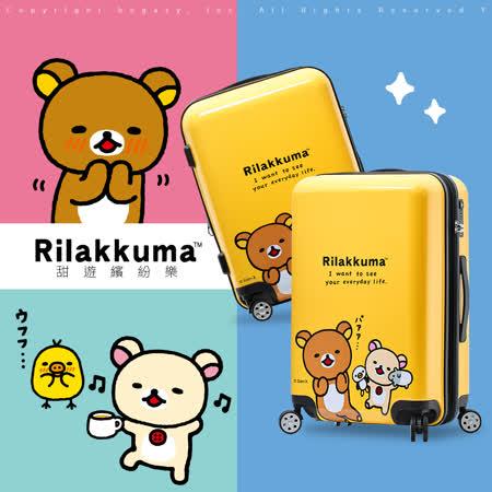 【Rilakkuma 拉拉熊】 甜遊繽紛樂25吋箱
