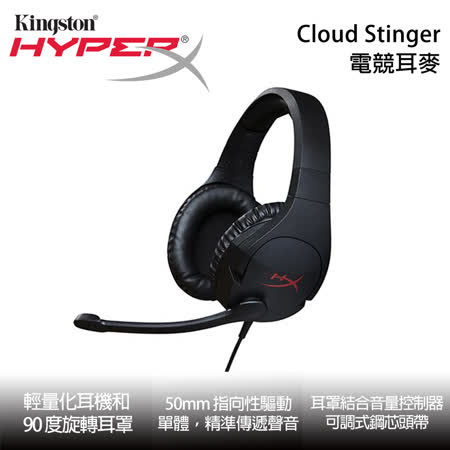 金士頓 HyperX CLOUD  Flight 無線耳麥