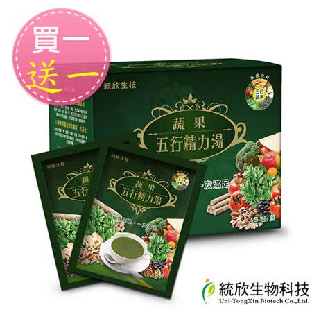 統欣生技  蔬果五行精力湯2盒