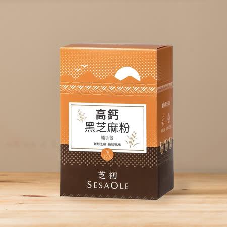 【芝初】高鈣黑芝麻粉隨手包7G*12入
