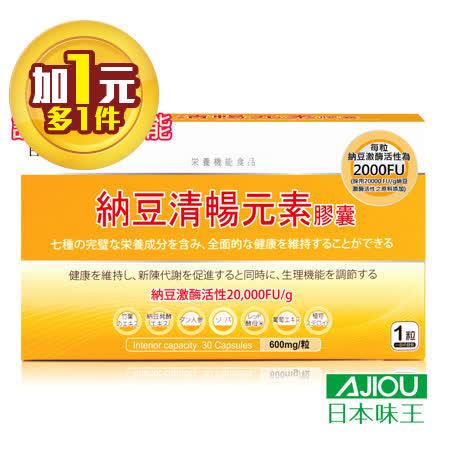 日本味王 納豆 清暢元素膠囊30粒/