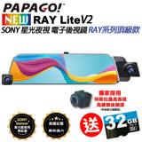 PAPAGO! RAY Lite 行車紀錄 電子後視鏡(贈32G+到府安裝)