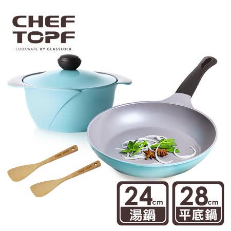 韓國Chef Topf  不沾雙鍋5件組