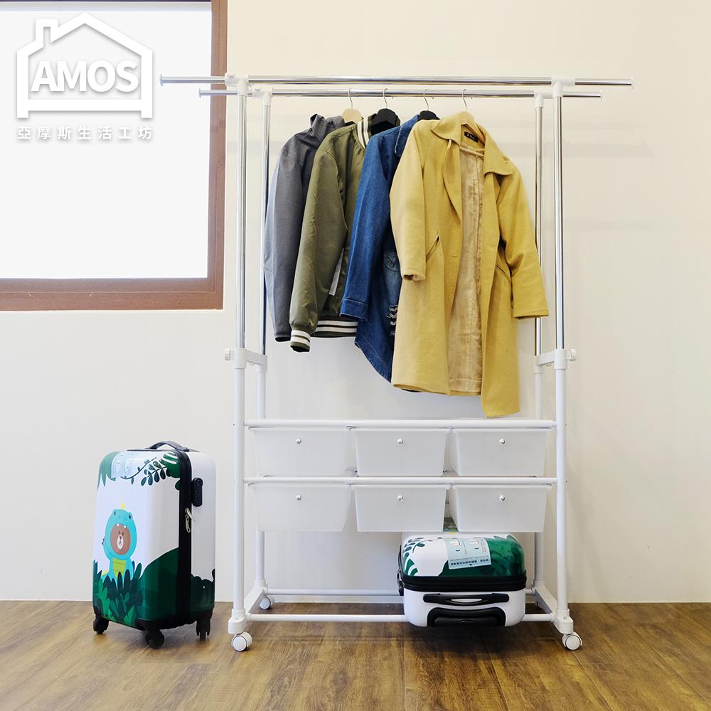 【Amos】大容量收納六抽雙桿伸縮衣架