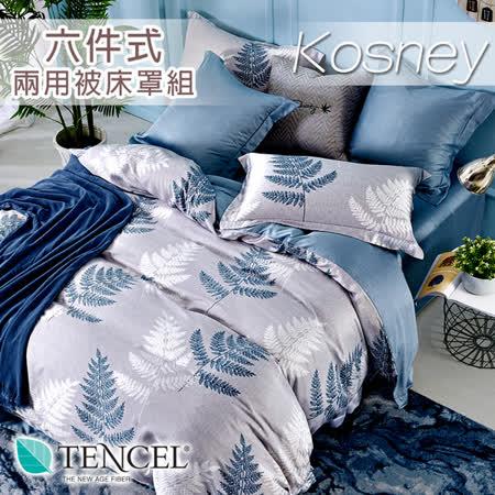 KOSNE-雙人 天絲六件式床罩組