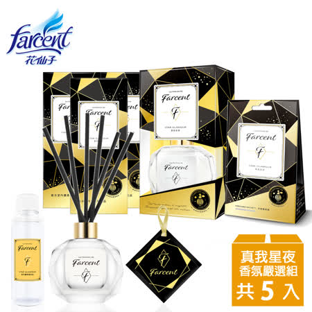 Farcent香水 璀璨名媛香氛嚴選5件組