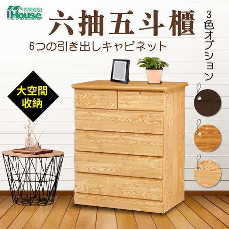 IHouse 艾薇經典木紋五斗櫃