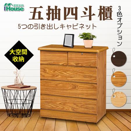 IHouse 艾薇經典木紋四斗櫃
