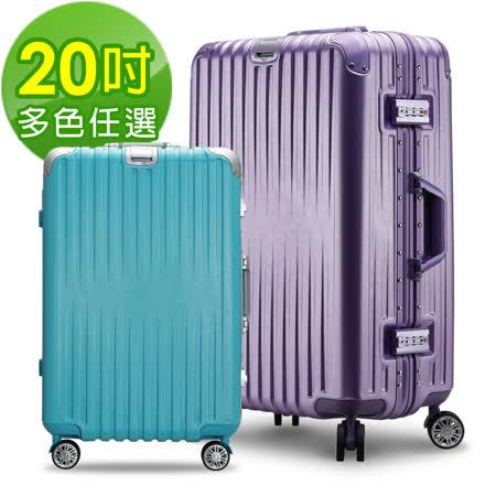【獨家限量】 20吋鋁框行李箱