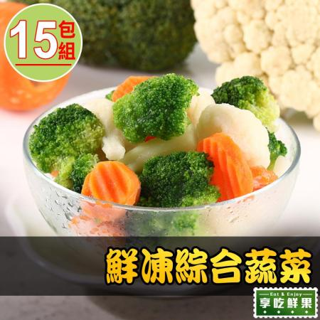 【愛上鮮果】 鮮凍綜合蔬菜15包組