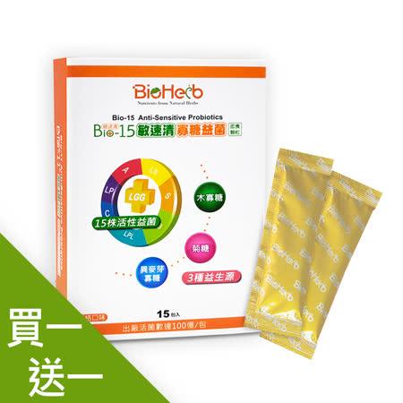 【碧荷柏】Bio-15敏速清寡糖益菌(2.5gx15包/盒)