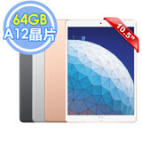 Apple iPad Air 10.5吋 Wi-Fi 64GB 平板電腦 -送背蓋+抗刮螢幕保護貼+平板立架+耳機