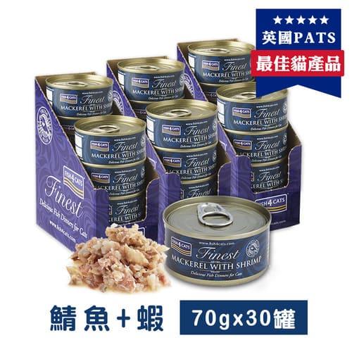 海洋之星FISH4CATS_鯖魚&蝦貓罐 70g(30罐)