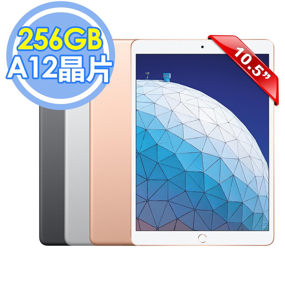 Apple iPad Air 10.5吋 Wi-Fi 256GB 平板電腦 -附抗刮螢幕保護貼+可立式皮套+Apple Pencil(第一代)
