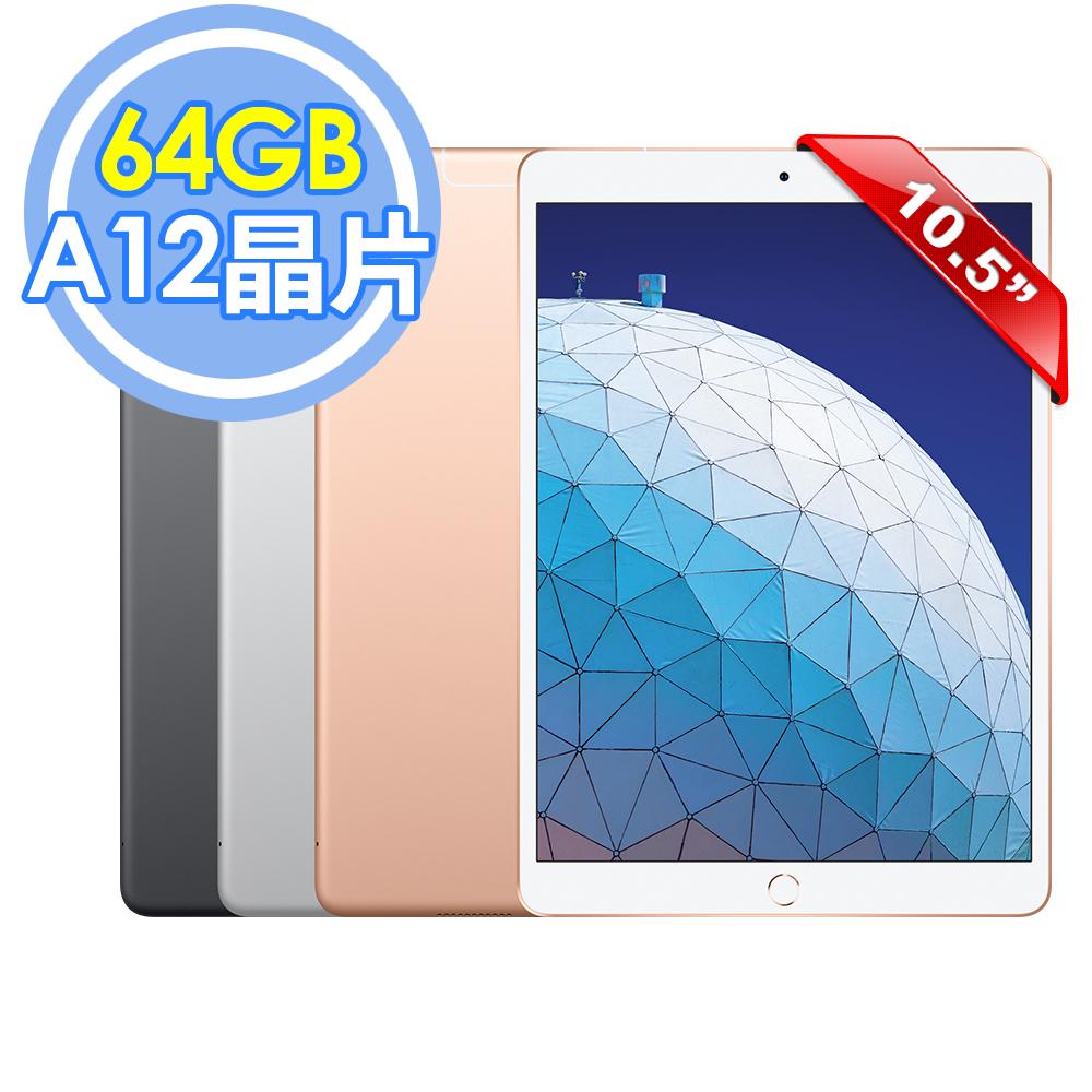 Apple iPad Air 10.5吋 Wi-Fi+Cellular 64GB 平板電腦 -附背蓋+抗刮螢幕保護貼+平板立架+耳機