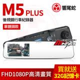 【贈32GC10記憶卡】響尾蛇 M5 PLUS 單鏡頭款 4.5吋大螢幕 後視鏡行車紀錄器