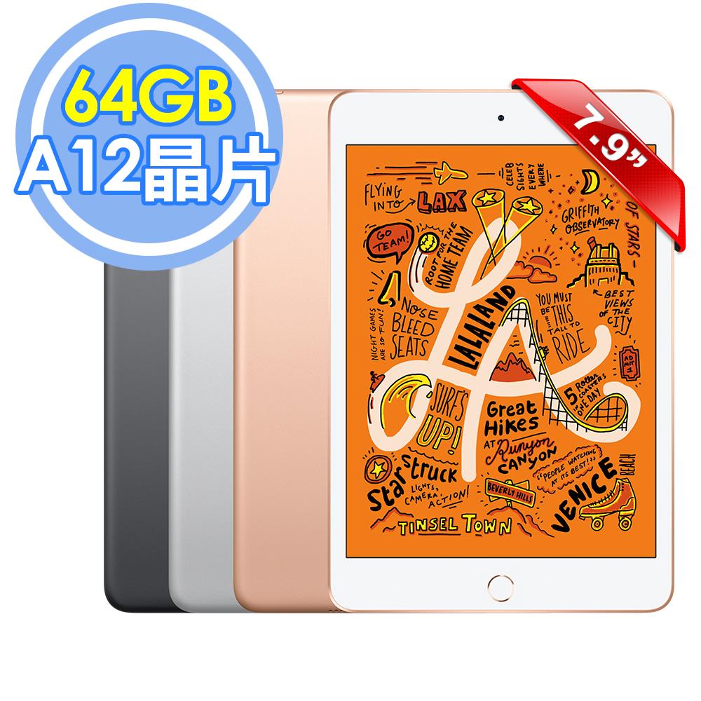 Apple iPad mini 5 7.9吋 Wi-Fi 64GB 平板電腦 -附螢幕保護貼+背蓋+平板立架