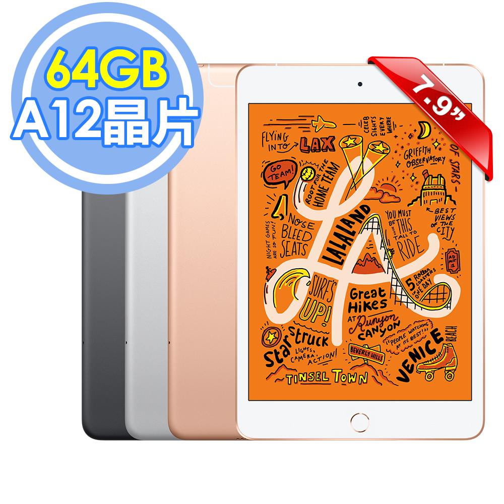 Apple iPad mini 5 7.9吋 Wi-Fi+Cellular 64GB 平板電腦 -附螢幕保護貼+可立式皮套+Apple Pencil(第一代)