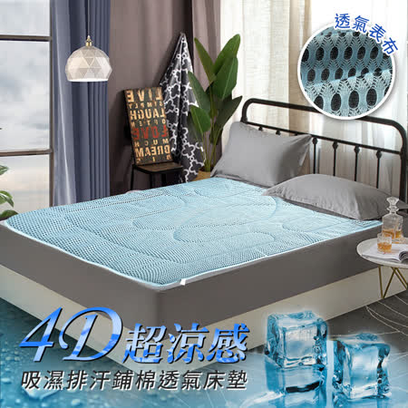 精靈工廠 4D超涼感透氣床墊-雙人