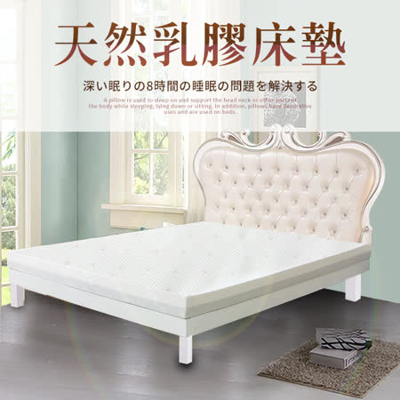 三浦太郎 人體工學天然乳膠床墊