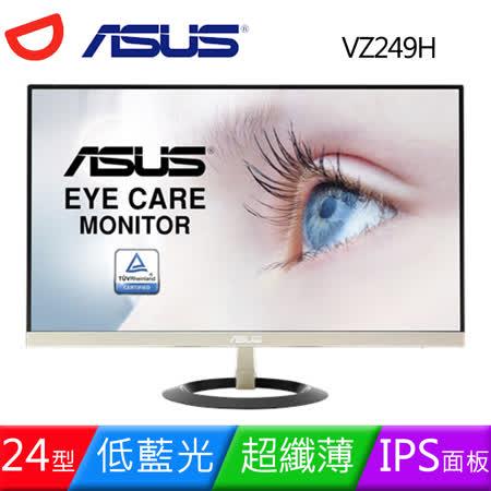 華碩24型VZ249H  IPS超薄邊框螢幕
