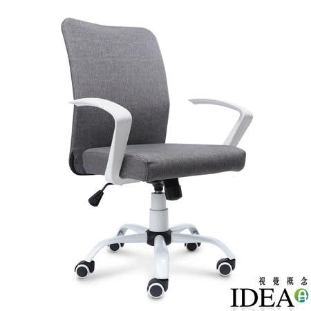 IDEA 護腰 機能工學電腦椅
