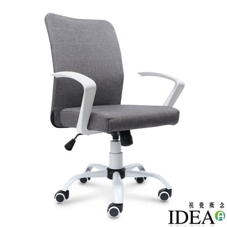 IDEA 護腰工學電腦椅