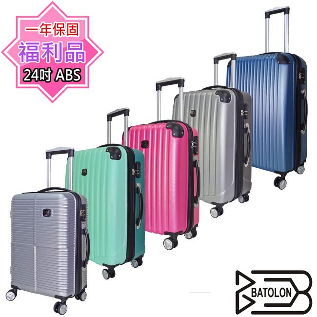 【福利品 中 】 Batolon寶龍 ABS混款TSA鎖硬殼箱/行李箱