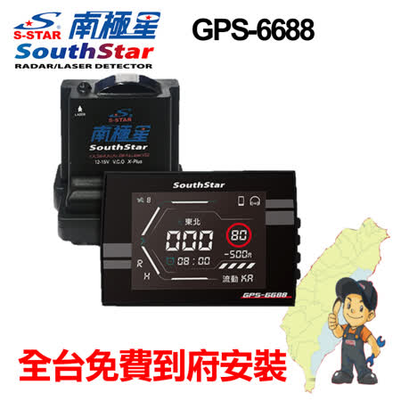 南極星 GPS-6688 液晶彩屏分體測速器