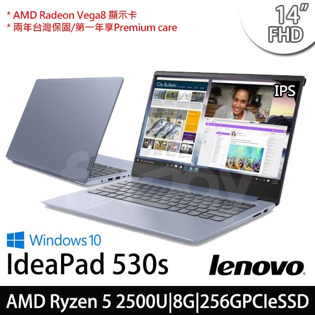 【Lenovo】 聯想 IdeaPad  530S 14吋FHD/AMD四核/8G/256G SSD/Vega 8顯示/Win10輕薄筆電-流水藍(81H1001VTW)