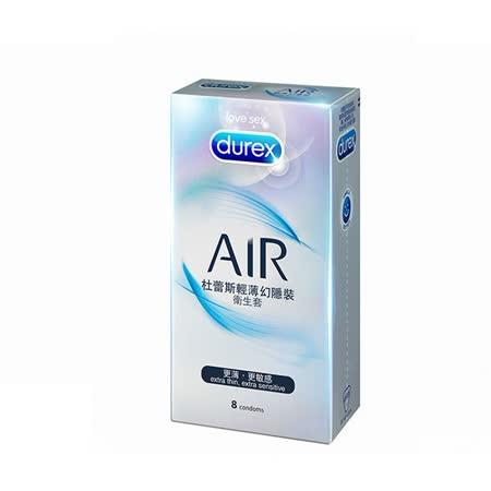 杜蕾斯AIR輕薄幻隱 8入裝衛生套 2盒組