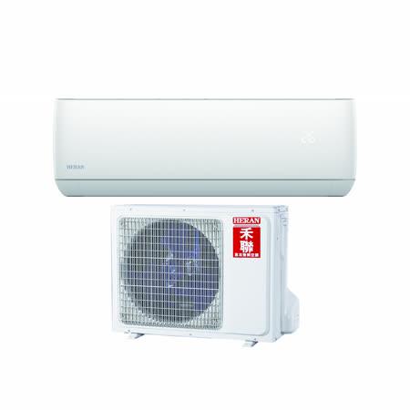 HERAN 禾聯 3-5坪 R32 一級變頻冷暖分離式空調