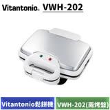 【送愛心鬆餅烤盤+轉轉泡茶瓶】Vitantonio 鬆餅機 VWH-202 附兩烤盤(方型鬆餅/熱壓吐司)