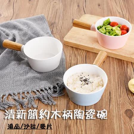 北歐風 清新簡約木柄陶瓷碗