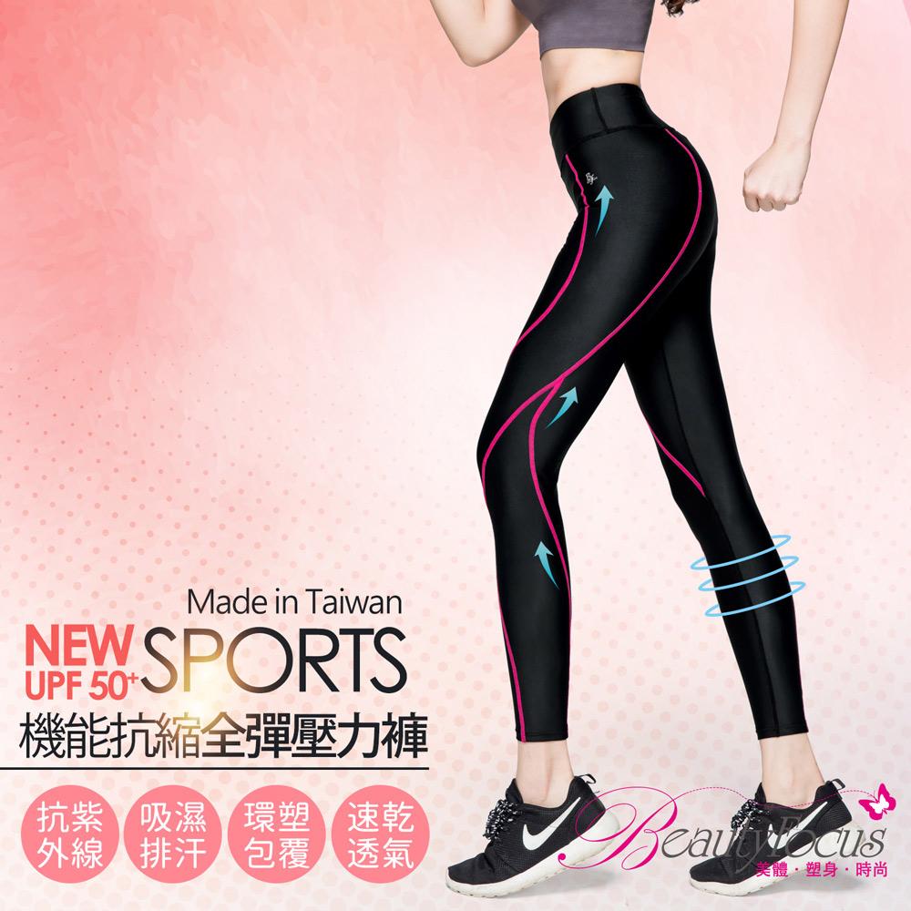 【BeautyFocus】台灣製女款3D彈性防曬抗縮運動壓力褲-5821黑底桃紅線條