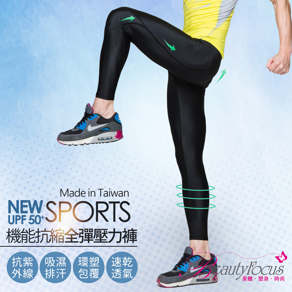 【BeautyFocus】台灣製男款3D彈性防曬抗縮運動壓力褲-5822黑底黑線條