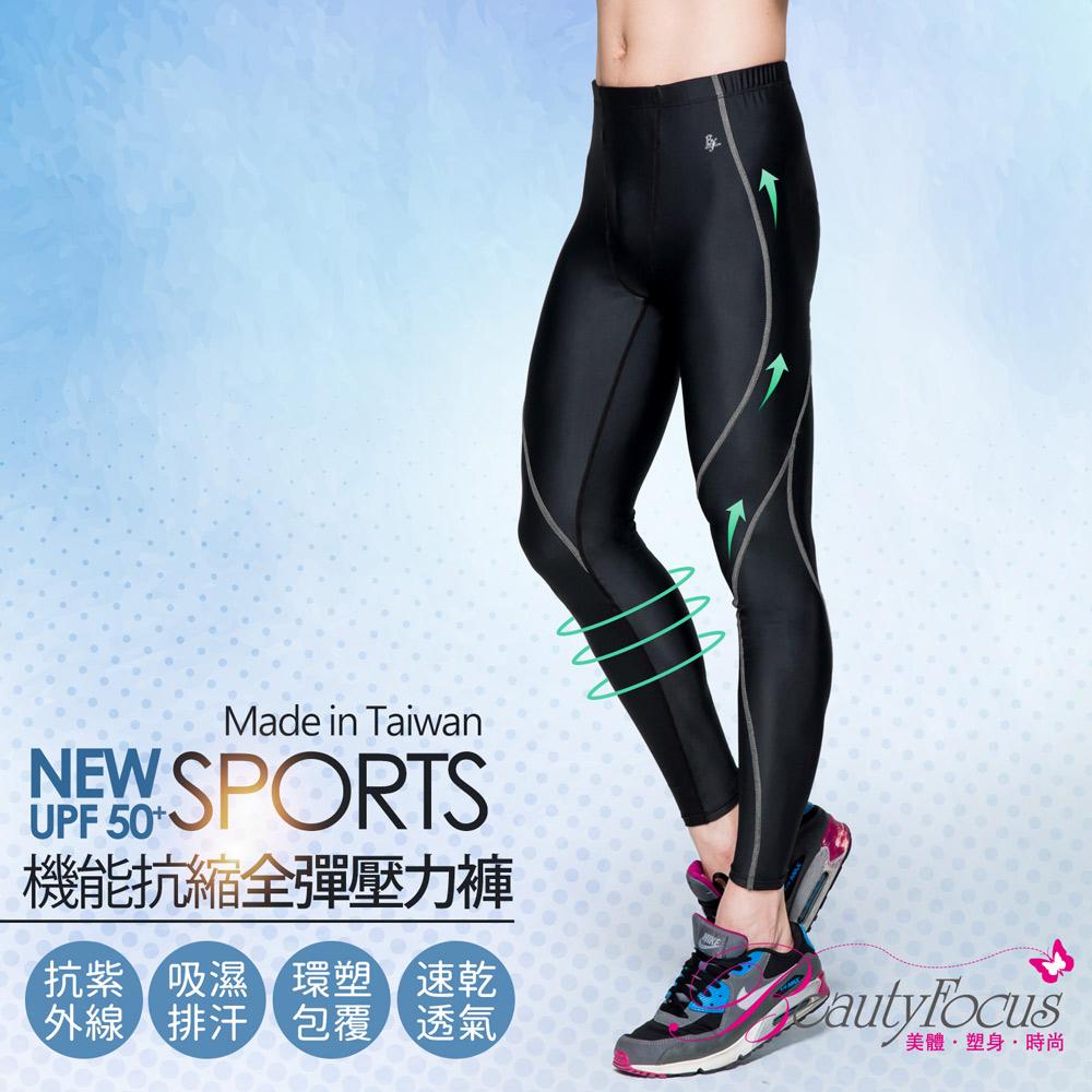 【BeautyFocus】台灣製男款3D彈性防曬抗縮運動壓力褲-5822黑底灰線條