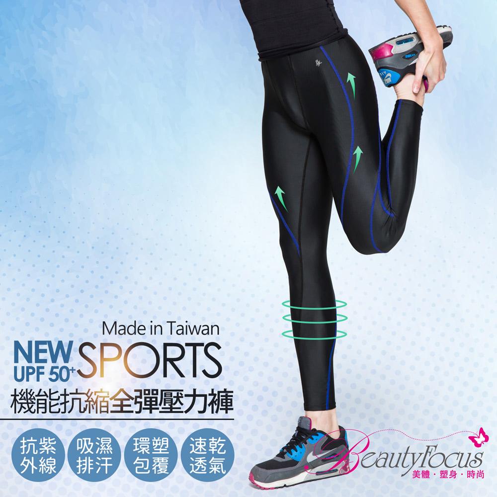 【BeautyFocus】台灣製男款3D彈性防曬抗縮運動壓力褲-5822黑底藍線條