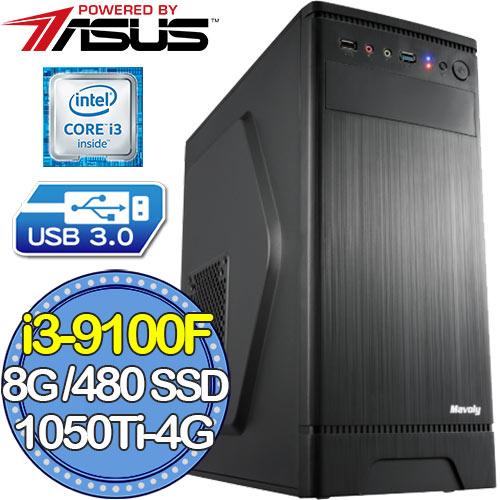 華碩H310平台【四重靈彈】i3四核 GTX1050TI-4G獨顯 SSD 480G效能電腦