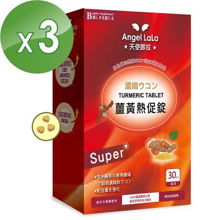 Angel LaLa天使娜拉 薑黃熱促錠3盒