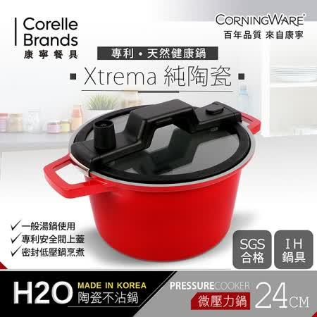 康寧 陶瓷不沾微壓力鍋