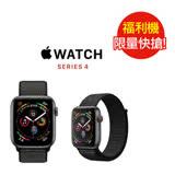 福利品 Apple Watch Series 4 (GPS+行動網路) 44 公釐 太空灰色鋁金屬錶殼搭配黑色錶環 (九成新)