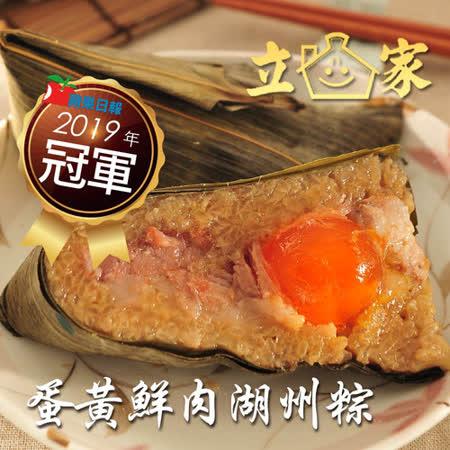 南門市場立家 蛋黃鮮肉粽5粒