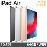 Apple iPad Air 2019 10.5吋 Wi-Fi 64G 平板電腦 - 贈保貼+i線套+Hitecloth 高級拭鏡布