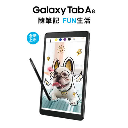三星Galaxy Tab A P200  8吋3/32G WIFI版平板