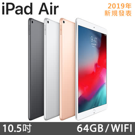 iPad Air 2019 10.5吋 64G wifi 平板電腦